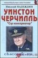Уинстон Черчилль. Сэр консерватор